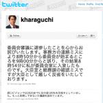 原口大臣の遅刻弁明Tweet
