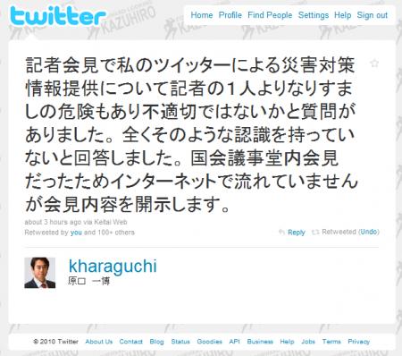 原口大臣のTweet