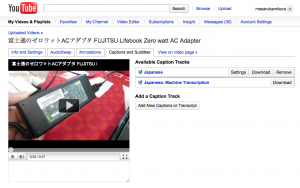 YouTube Japanese Machine Transcription