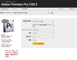 Adobe Premiere Pro CS 5.5
