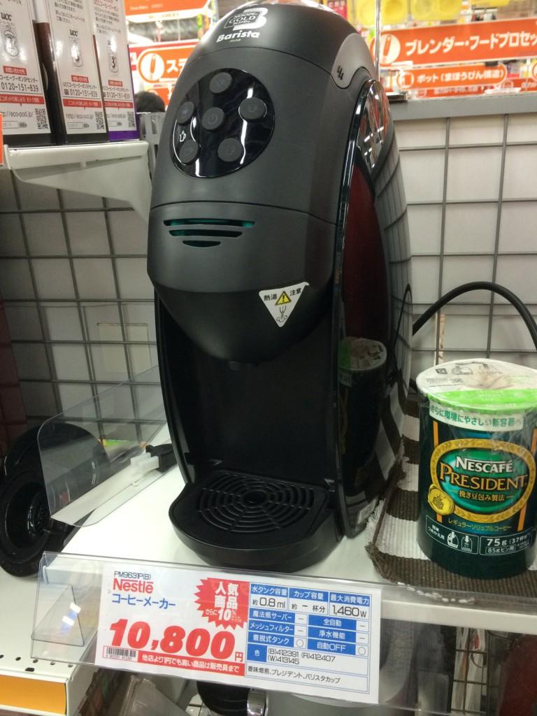 Nestles Coffee