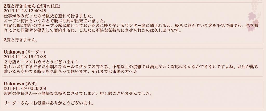 Screen Shot 2013-11-19 at 9.32.48 AM