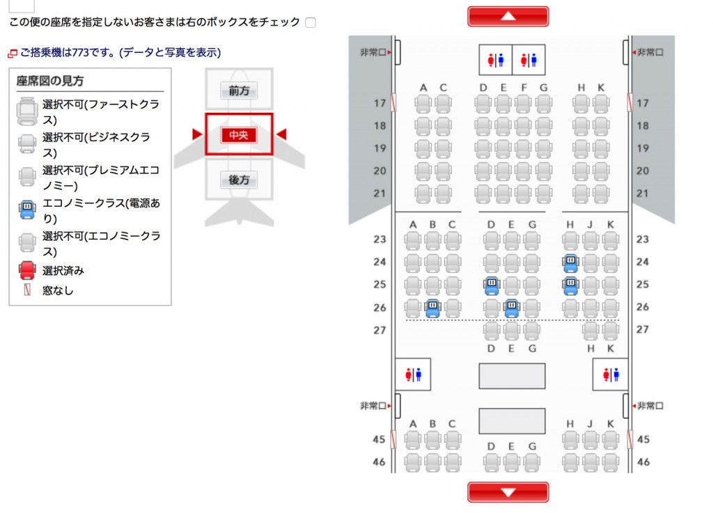 JAL-mid-seat-773