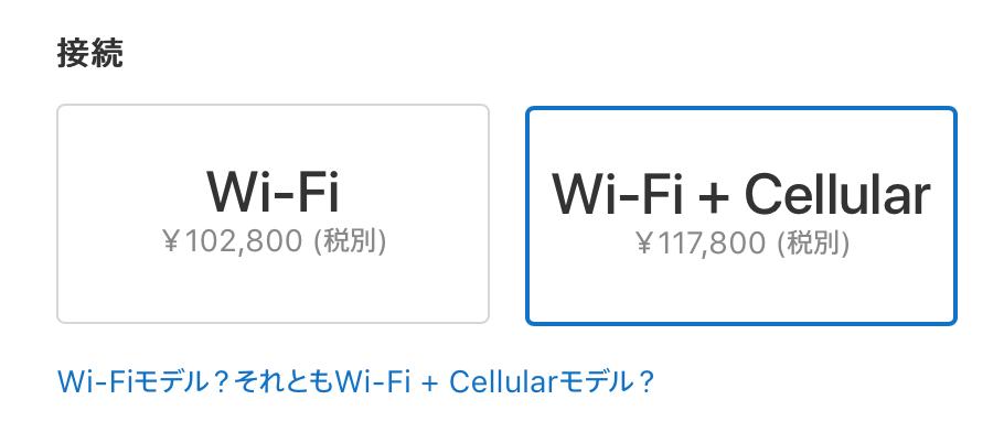 ipad-pro-wifi