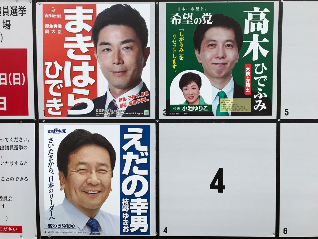 埼玉5区の立候補者